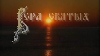15 Бог Святой Дух.Православный фильм.