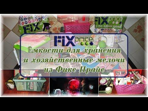 FixPrice. Емкости для хранения и хозяйственные мелочи из Фикс Прайс