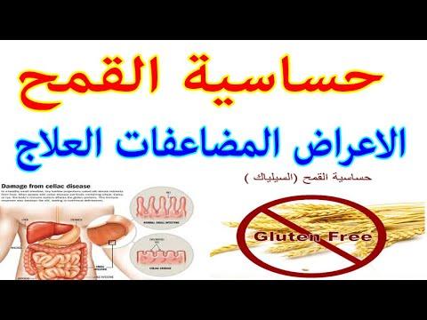 اعراض مرض حساسية القمح وطرق العلاج بالاعشاب الطبيعية مجلة هي