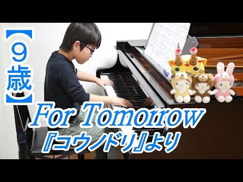 【9歳】For Tomorrow/清塚信也 ドラマ『コウノドリ』(2017)メインテーマ