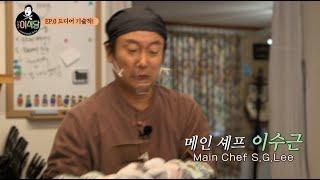 [sub]🥔EP.0 현실에서는 설거지 총괄이었던 내가 이세계에서는 식당주인?!  | 나홀로 이식당