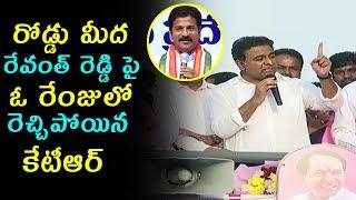 కాంగ్రెస్ కంచుకోటాలు బద్దలు కొడతా | Ktr Shoking Comments On Congress Party Revanth Reddy | FFN