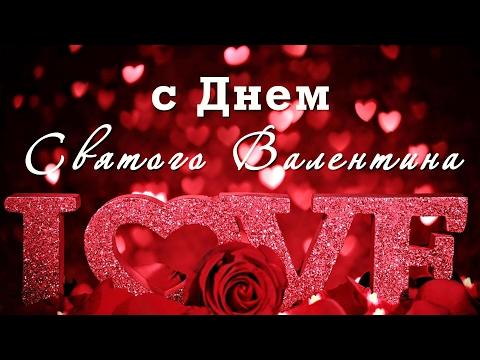 Красивое поздравление с Днем Святого Валентина - Ржачные видео приколы