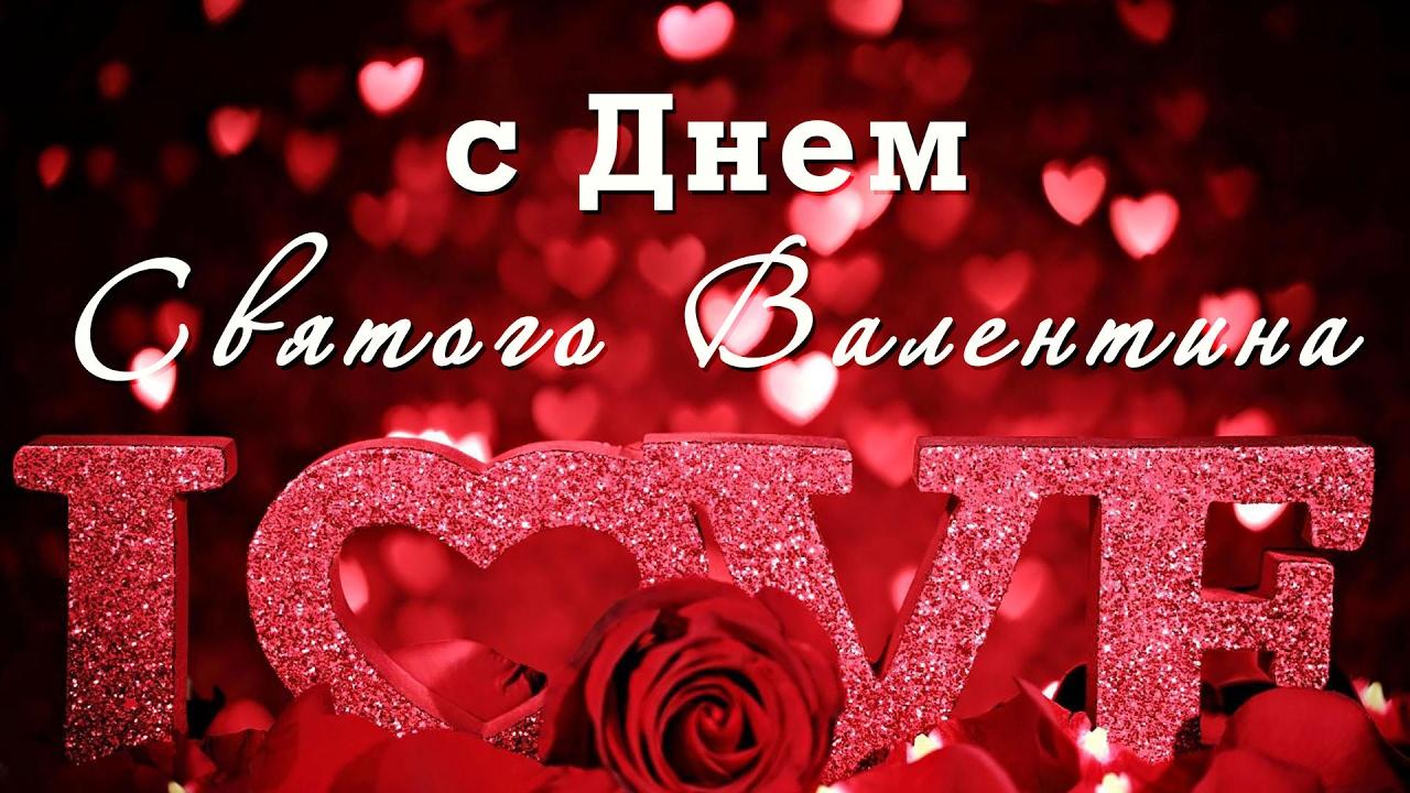 День валентина видео открытка