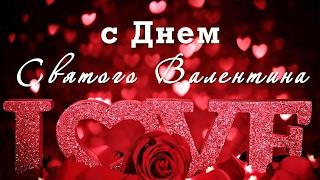 Красивое поздравление с Днем Святого Валентина