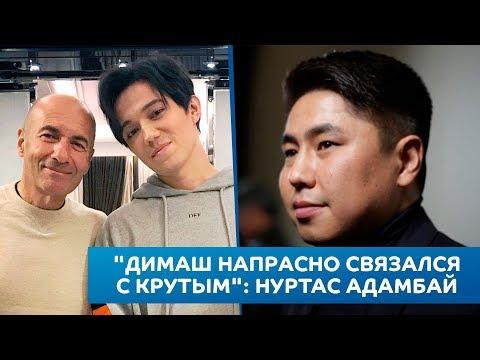 """""""Димаш напрасно связался с Крутым"""": Нуртас Адамбай"""