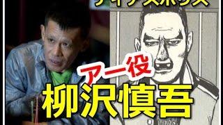 松田翔太主演のディアスポリスで柳沢慎吾が眉毛をそり落とし! 「ディア...