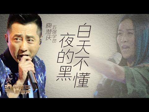【开场表演】哈林战队《白天不懂夜的黑》《中国新歌声》第11期 SING!CHINA EP.11 20160923 [浙江卫视官方超清1080P]