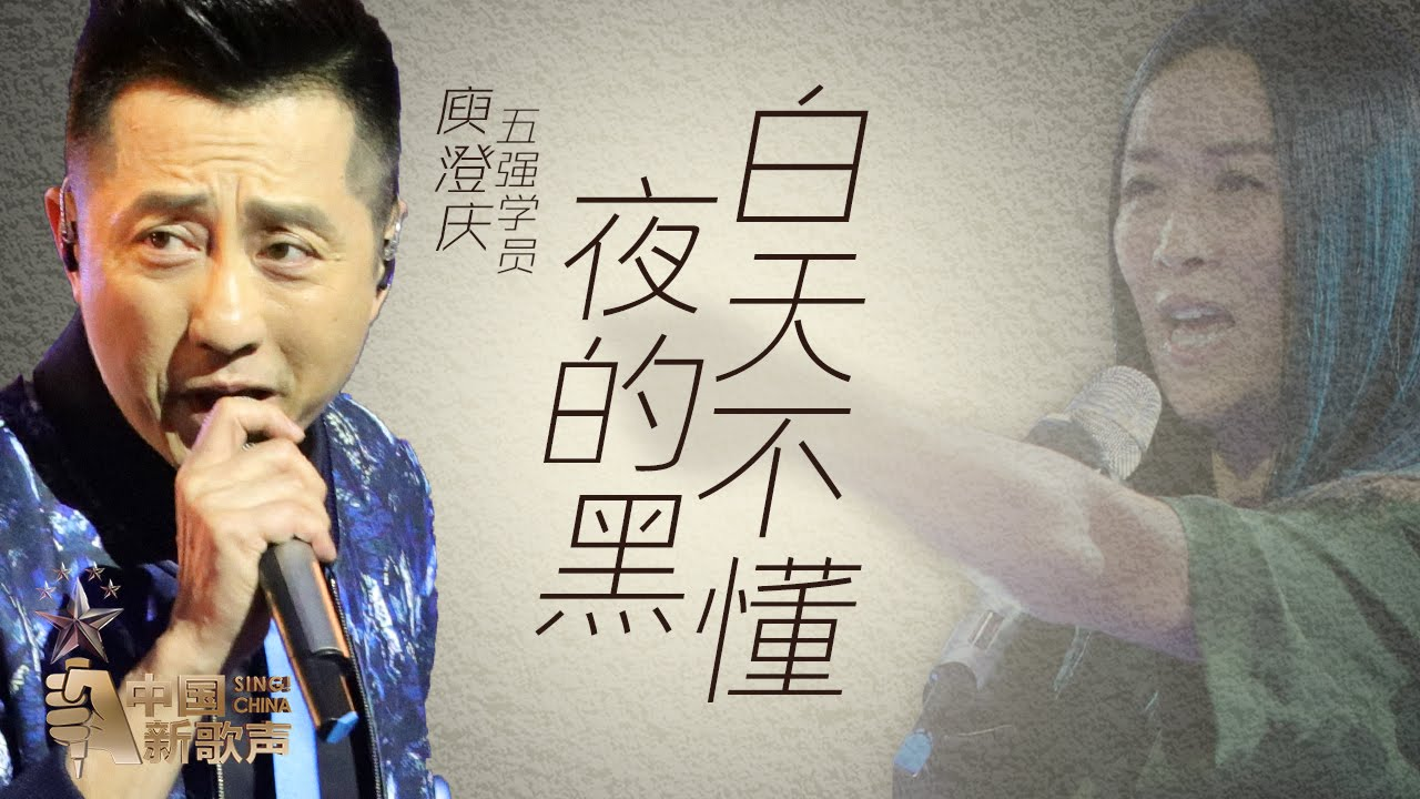 Image result for 李佩玲《Fight Song》《中国新歌声》第11期 SING!CHINA EP.11 20160923 [浙江卫视官方超清1080P] 1