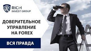 Доверительное Управление на Forex -  Вся правда о Форекс / Инвестиции в ПАММ счета