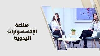 توجان عون الله وليندا الحلاق - صناعة الإكسسوارات اليدوية