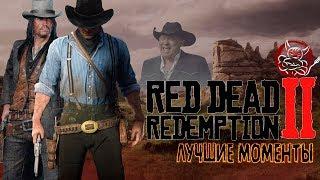 Red Dead Redemption 2 - Лучшие Моменты [Нарезка]