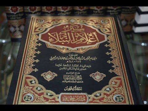 كتاب سير أعلام النبلاء للذهبي