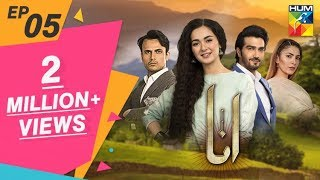 Anaa Episode #05 HUM TV Drama 17 March 2019...