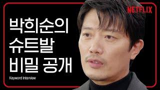 박희순이 연기파 배우가 된 이유 | 마이 네임 MY N…