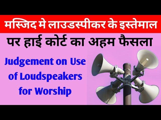 Judgement on Use of Loudspeakers for Worship- पूजा के लिए लाउडस्पीकर के इस्तेमाल की इजाजत नहीं