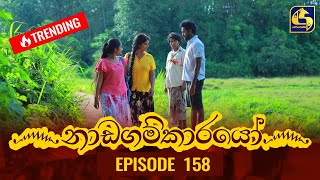 Nadagamkarayo Episode 158 || ''නාඩගම්කාරයෝ'' || 27th August 2021 Thumbnail