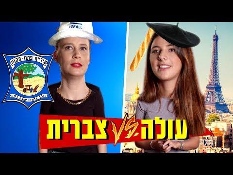 צרפתית VS ישראלית| באיזה צד אתם?