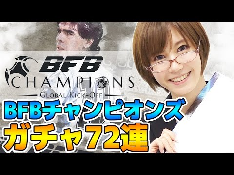 BFBチャンピオンズ通信 72連で選手スカウト!出るか星7選手!?『BFBチャンピオンズ』