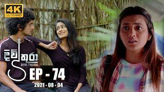 Divithura - දිවිතුරා | Episode 74 | 2021-08-04 Thumbnail
