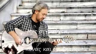 Αντώνης Βαρδής ~ Και ξαφνικά (Στίχοι)