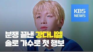 [문화광장] 강다니엘 신곡·방송 출연…본격 활동 시작 …
