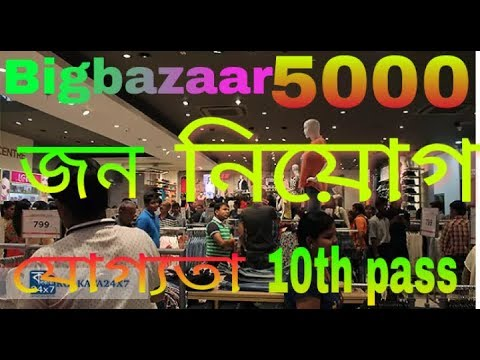 big bazaar job vacancie 2018