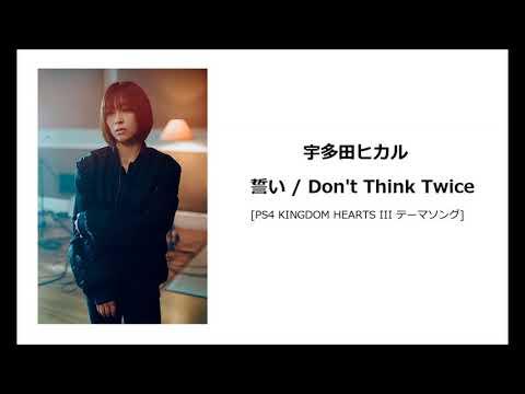 宇多田ヒカル「 誓い」 Utada Hikaru 「Don't Think Twice」