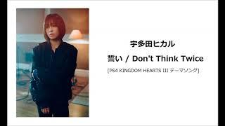 KINGDOM HEARTS III Theme Song 宇多田ヒカル「 誓い」 2018 NEW ALBUM ...