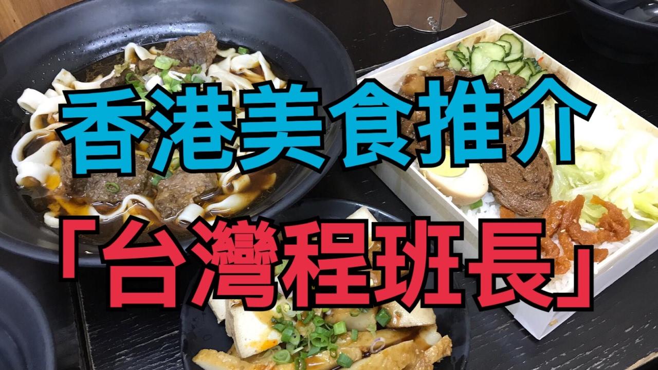 香港美食推介「臺灣程班長」 - YouTube