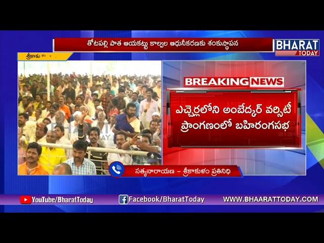 AP CM Chandrababu To Visit Srikakulam Dist  - Jalasiriki Harathi Program   Bharattoday