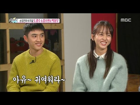 [1080P] 160103 EXO's DO. And Kim So Hyun Are Complimenting Each Other On SECTION TV
