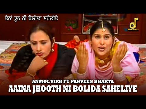 Aaina Jhooth Ni Bolida Saheliye[3D EFFECTS] CHANDRA MUKH MOD GAYA /Anmol virk/ Parveen Bharta   DUET