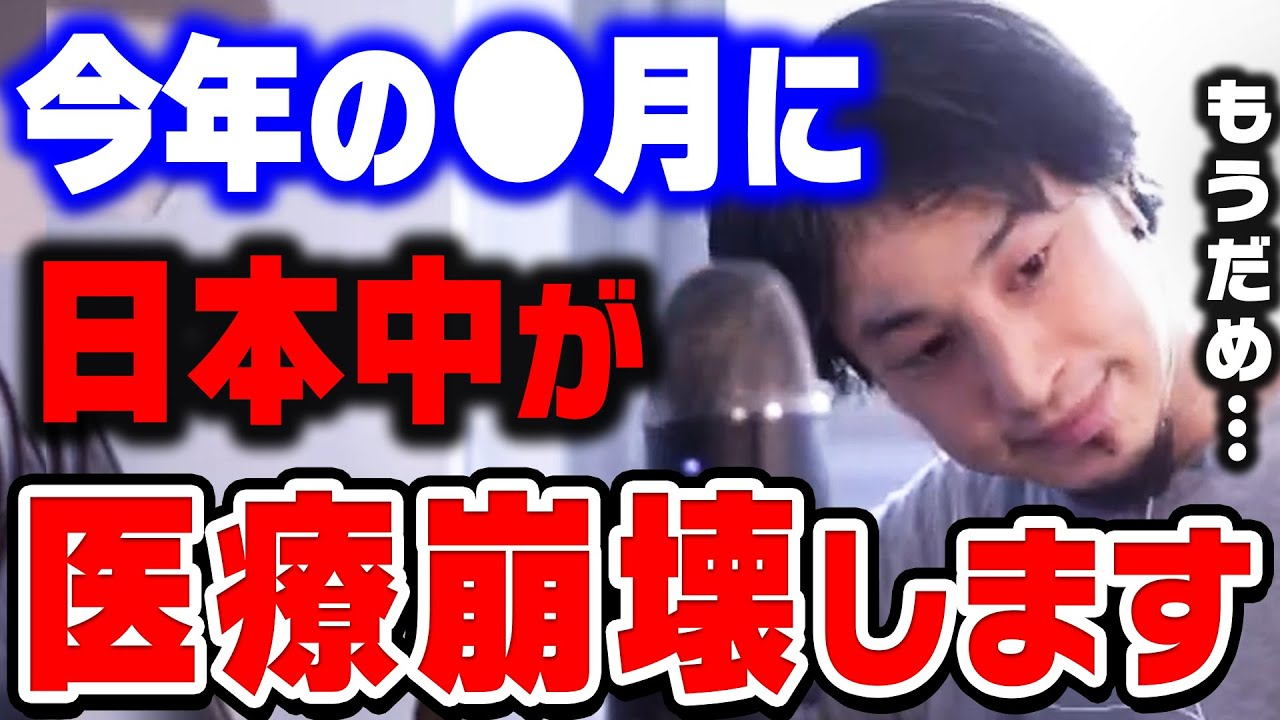 【ひろゆき】残念ですが東京以外は全滅します…もう病院が足りません。東京オリンピック等の影響でコロナ(デルタ株)がばら撒かれ医療崩壊するとひろゆきが話す【切り抜き/論破】