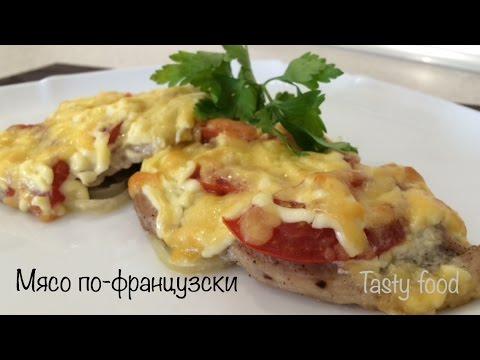 Мясо по-французски! Свинина под сыром в духовке! Очень вкусный рецепт! (Meat in French)