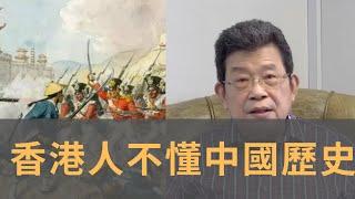 Publication Date: 2020-05-01 | Video Title: 香港可立小學搞錯鴉片戰爭歷史 台灣香港的去中國化 兩岸三地的