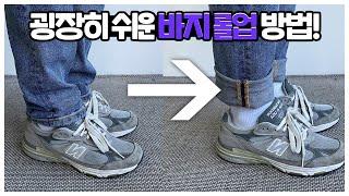 초 간단한 바지 롤업 하는 방법(5가지 방법 추천) /…