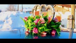 Свадьба Алекснадра и Юлии