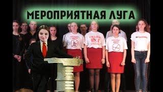 МЕРОПРИЯТНАЯ ЛУГА_02| Фестиваль команд КВН Лужского района