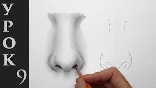 Как рисовать (нарисовать) нос карандашом - обучающий урок.(Как нарисовать реалистичный нос. Как рисовать нос человека карандашом - поэтапный обучающий видео урок..., 2016-05-22T11:47:30.000Z)