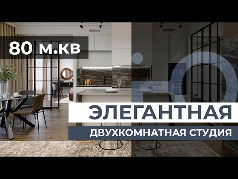 Элегантная, современная квартира 80 м.кв. Дизайн интерьера. Рум тур. Обзор квартиры