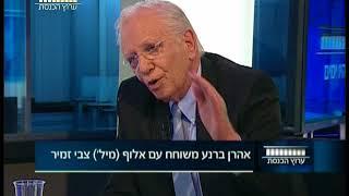 ערוץ הכנסת - היו ימים צבי זמיר - חלק ב'