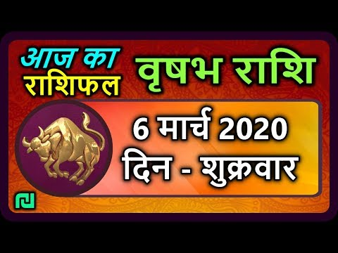 वृषभ  राशि 6 मार्च  शुक्रवार |  Aaj Ka Vrishabh Rashifal |Vrishabh Rashi 6 March 2020