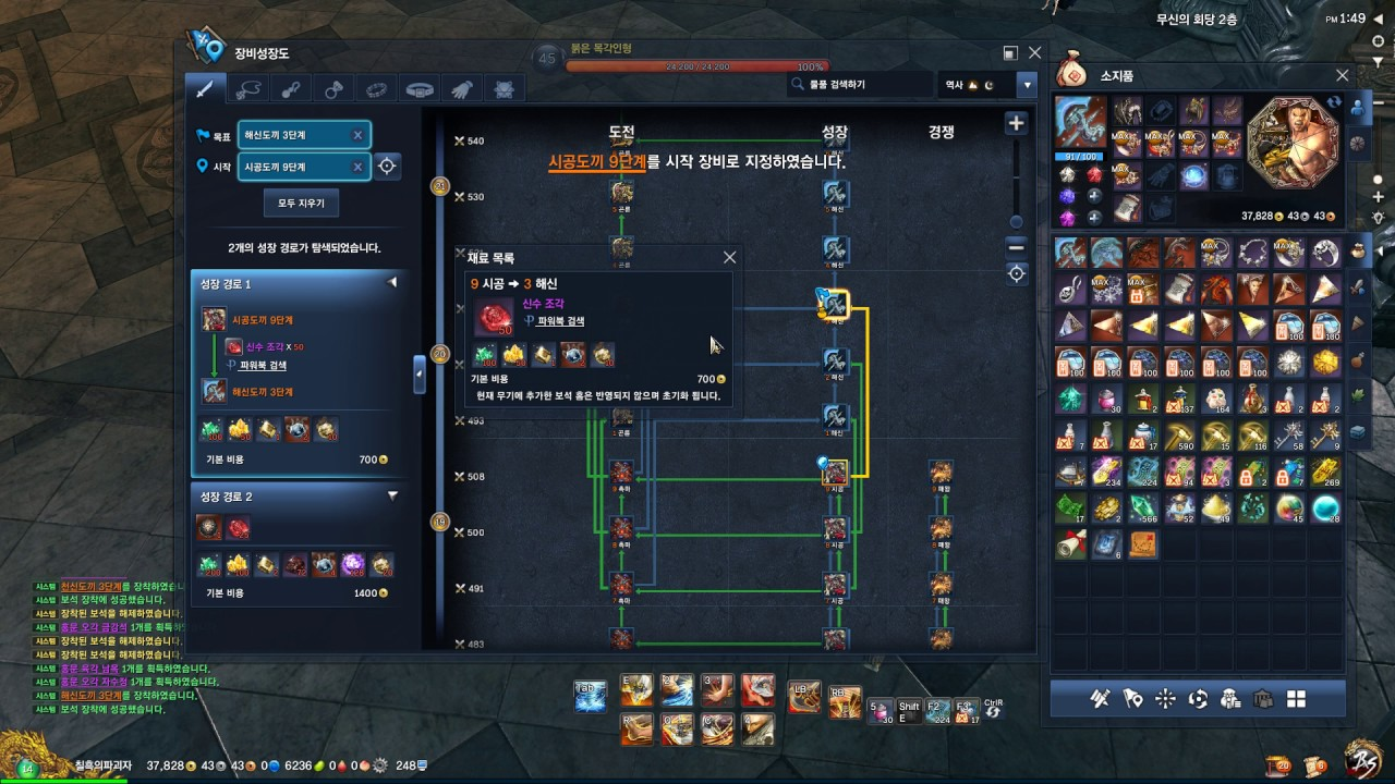 Images of Upgrade Weapon Bns - #rock-cafe