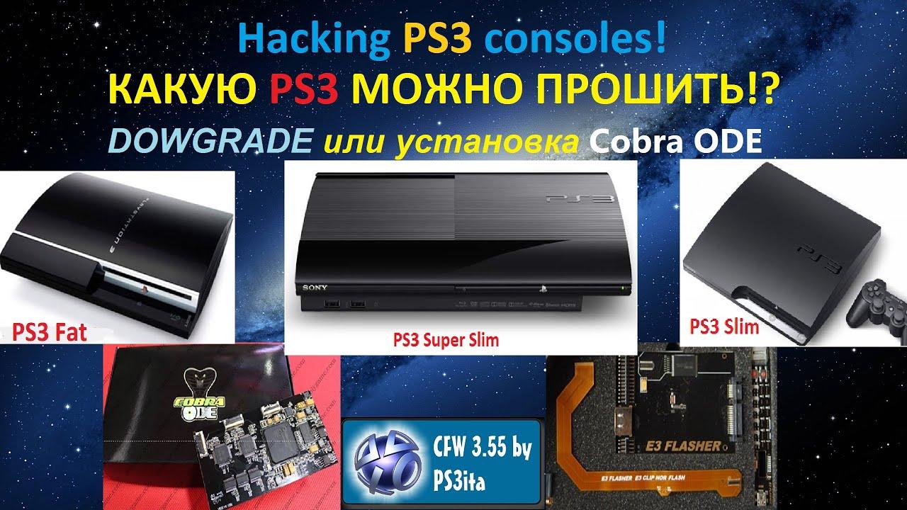 Sony ps3 прошивка скачать