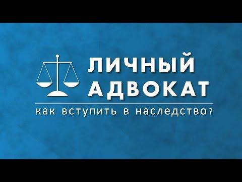 Личный адвокат (как вступить в наследство)