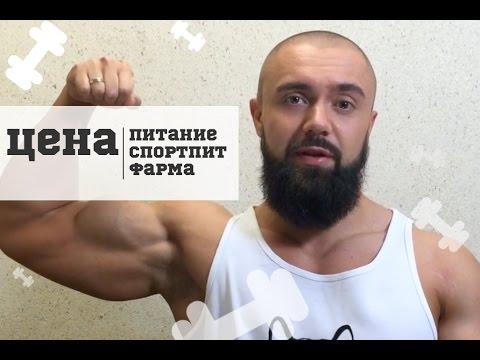 купить спортивное питание российское