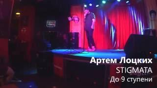 Артем Лоцких - STIGMATA - До 9 ступени