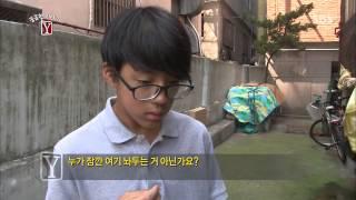 [SBS] 궁금한 이야기Y  2013-08-30 #5(7)
