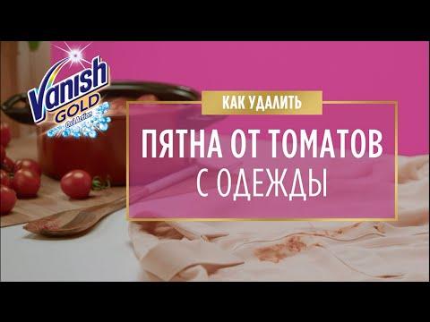 Как удалить пятна от томатов